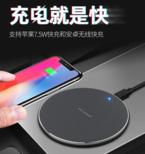 【历史低价】苹果安卓 快充无线充电器