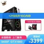 甲骨龙 九代i5 9400F 1660/1660TI  DIY电脑主机 台式机 标配