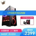甲骨龙九代i5 9400F/GTX1650 4G/RX550 4G/16GB内存/DIY组装电脑 标配