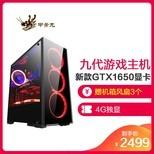 甲骨龙 I3 8100升9100F GTX1650 4G独显8G内存128GB 固态 DIY组装机 标配
