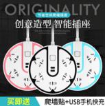 【爆款推荐】智能USB多孔 插线板