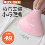 【居家必备】奥克斯 手持挂烫机 蒸汽熨烫机