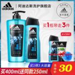 【买1得3】adidas 冰点男士沐浴露洗发水套装