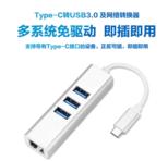 Type-C扩展坞(USB3.0*3、千兆网卡)