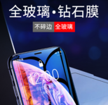 StarPaD 达派 iPhone全系钢化膜