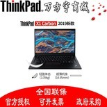 ThinkPad X1 Carbon 2019 (05CD) (i7-10710U 16G 512SSD FHD)4G版 黑色