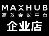 四川MAXHUB代理商