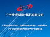 广州升铧智影科技有限公司
