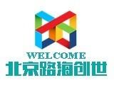 北京路海创世(企业服务商)