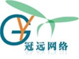 杭州冠远网络科技有限公司