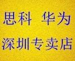 思科华为授权商(深圳汉林)