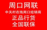 周口网联(实体认证店)