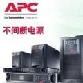 APC UPS电源代理商