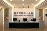 郑州打印机大世界