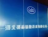 石家庄建朴信息技术公司