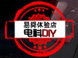 DIY玩家一广西易舜电科店