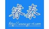 广州睿泰(华南授权代理商)