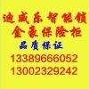 重庆智能锁保险柜授权店