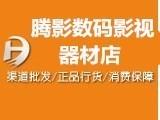 北京腾影数码影视器材