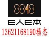 8848钛金手机销售中心