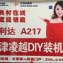 天津凌越DIY装机店
