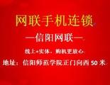信阳网联(实体认证店)