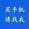 信阳正辉通讯(实体认证店)