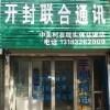 开封联合通讯(实体认证店)