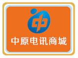 中原电讯商城
