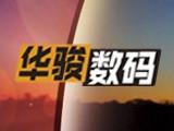 华骏数码(尼康官方授权)