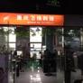 重庆市卡骏科技