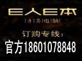 E人E本8848体验中心