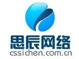 长沙思辰网络技术有限公司