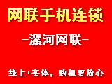 漯河网联(实体认证店)
