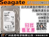 希捷1TB 7200转64M SATA3 台式机硬盘(ST1000DM003) 行货 *联保