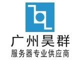 广州昊群(渠道分销商)