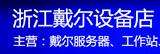 浙江戴尔设备专营店