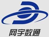 北京网宇数通