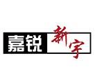 QNAP广电总经销商