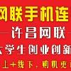 许昌网联(实体认证店)
