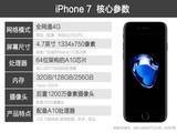 [苹果 iPhone 7 Plus(全网通)] 3500  质询微信;17035141670  微信下单立减二百