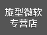天津旋型数码(微软专营店)