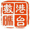 桂林港台数码(点击进入)