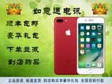 苹果 iPhone 7(全网通)下单立减200元 联系客服改价