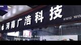 河南广浩科技(郑州实体店)