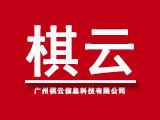 广州棋云信息(官方授权)