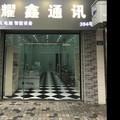 泉州耀鑫通讯