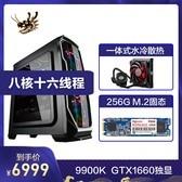 甲骨龙i9 9900KF/GTX1660/RTX2060 6G独显 256G M.2固态硬盘 台式组装电脑