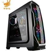 甲骨龙酷睿i9 9900KF八核GTX1660/RTX2060 6G独显 256G M.2硬盘台式组装电脑游戏主机直播主机网咖游戏主机
