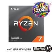 AMD 锐龙7 3700X 盒装CPU处理器 7nm 8核16线程 3.6GHz  65W AM4接口